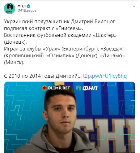 """Билоног перешел в """"Енисей"""""""