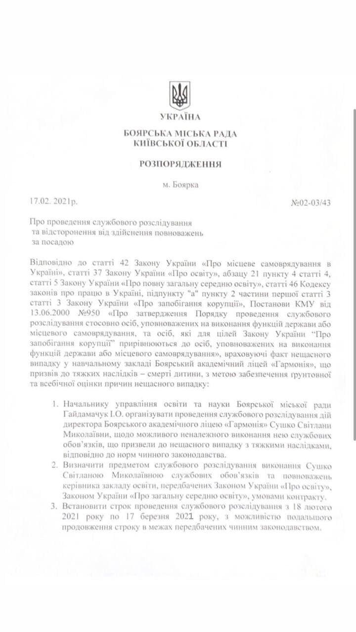 Распоряжение Боярского горсовета по расследованию отравления детей