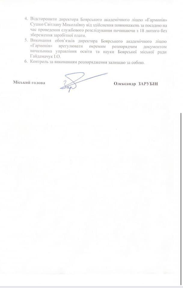 """Директора лицея """"Гармония"""" отстранили от должности"""
