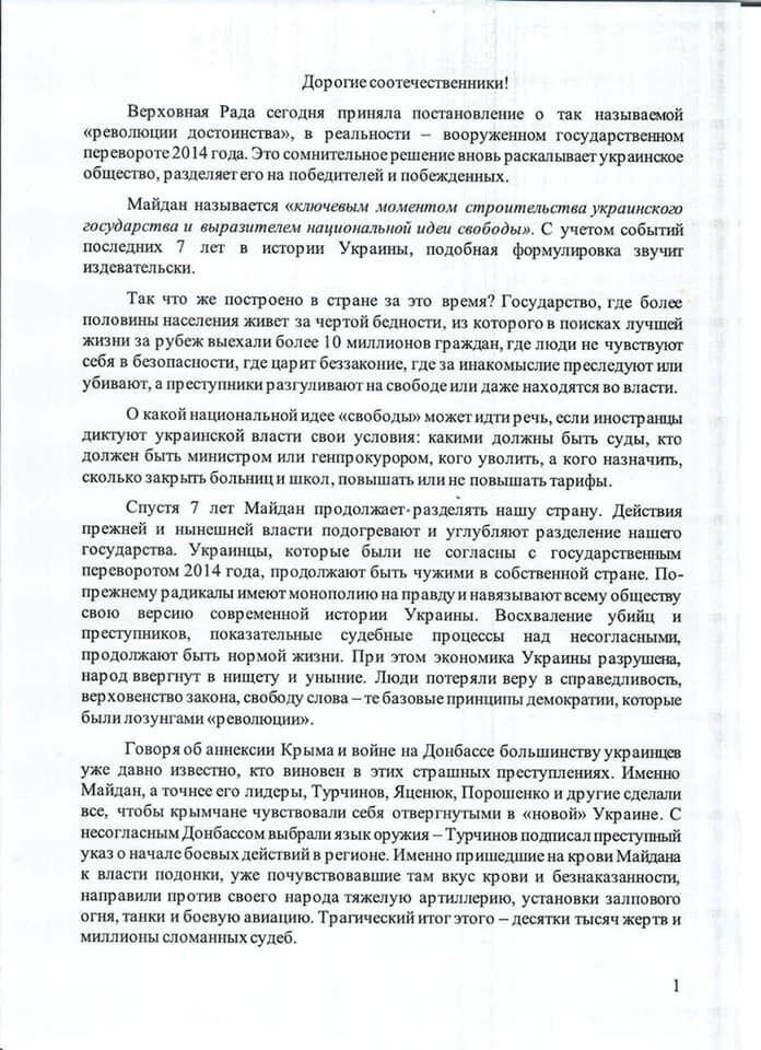 Письмо Януковича о Революции Достоинства