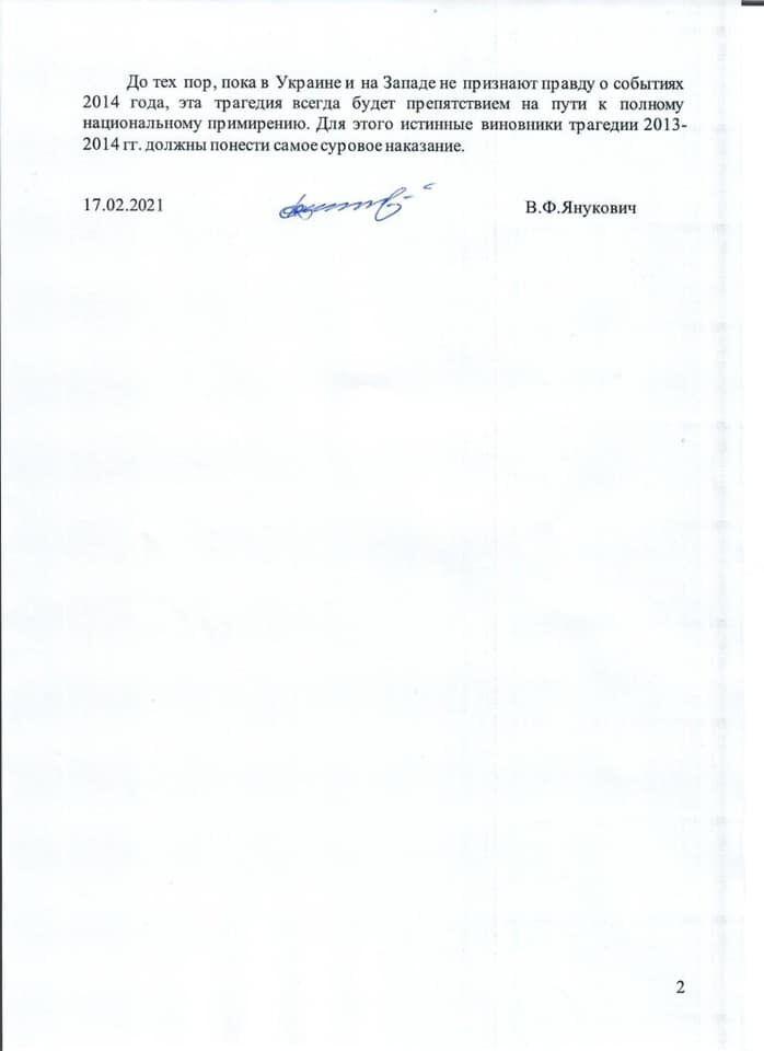 Обращение Виктора Януковича о событиях 2014 года