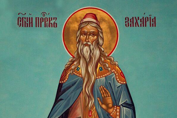 21 лютого в релігії православ'я відомий як День вшанування пам'яті пророка Захарія Серповидця