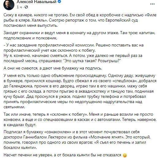 Facebook Олексія Навального.