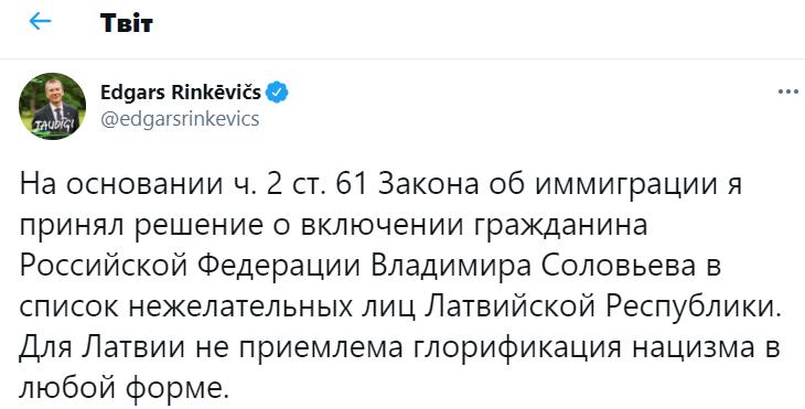 Публикация о запрете въезда Соловьева в Латвию