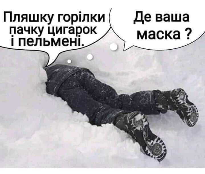 Мем о зиме
