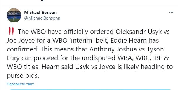 WBO санкционировала чемпионский бой Усика