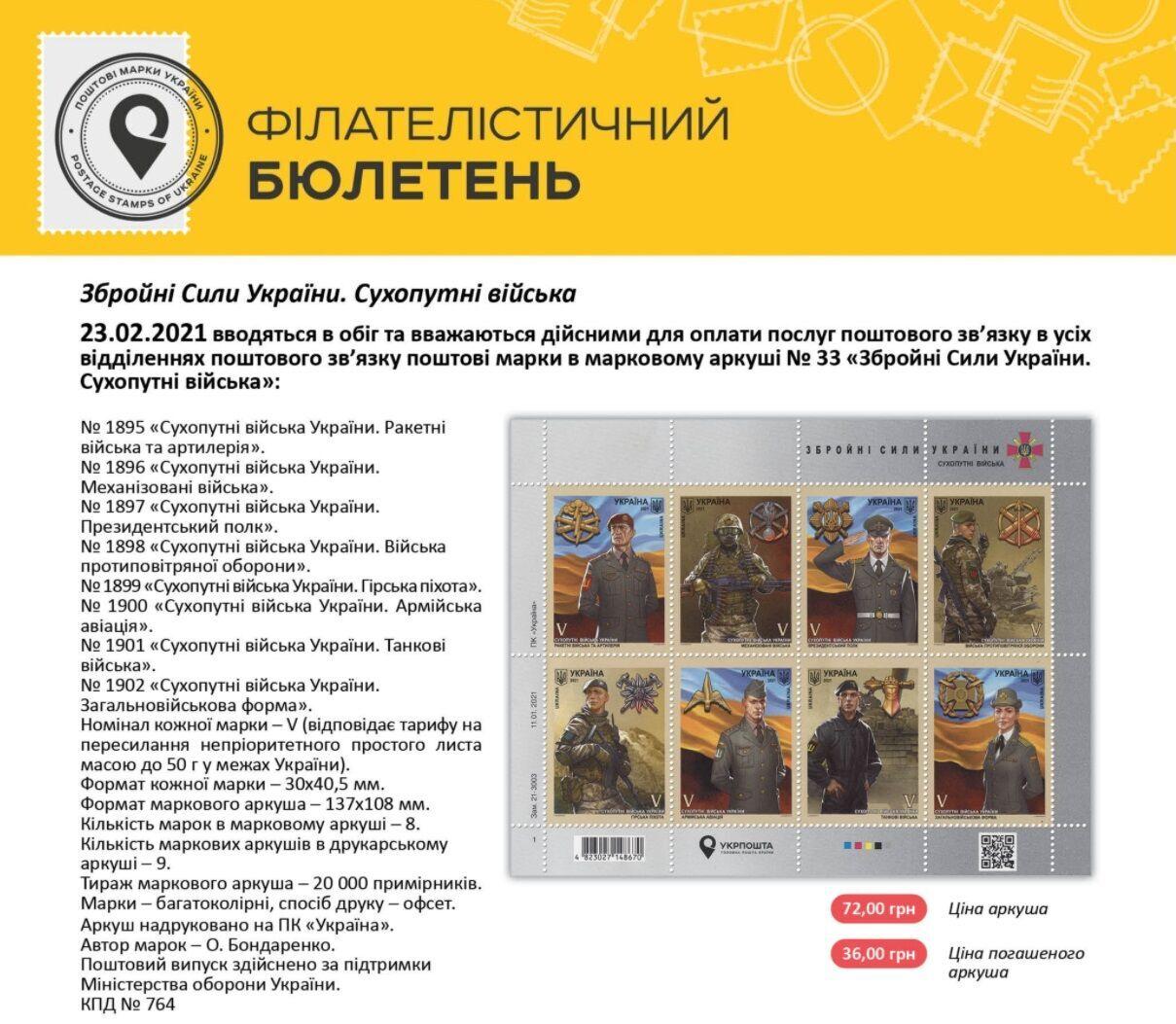 """""""Укрпочта"""" на 23 февраля вводит в обращение марки в честь ВСУ"""