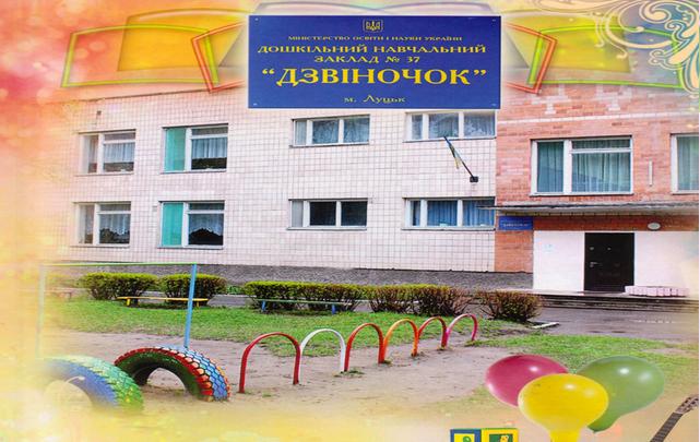 Детский садик №37 в Луцке