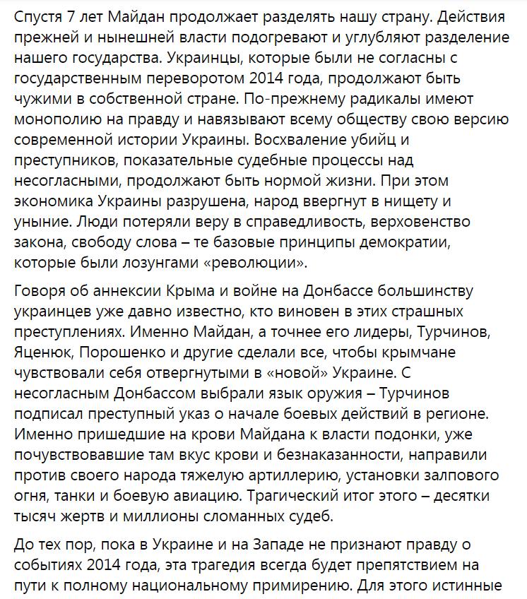 Обращение Виктора Януковича