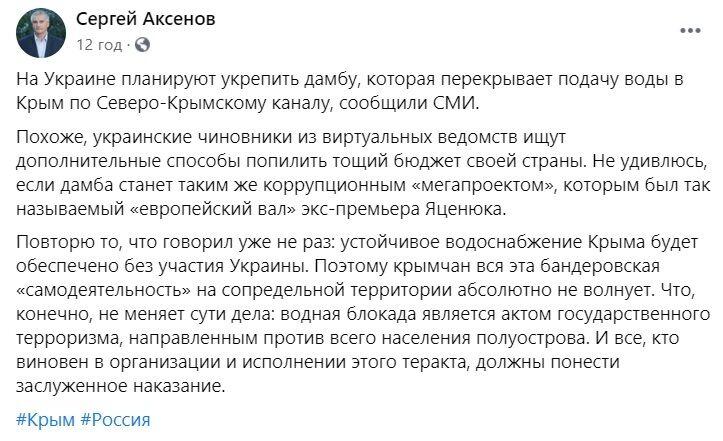 В Крыму высказались о блокировке Украиной водоснабжения полуострова.
