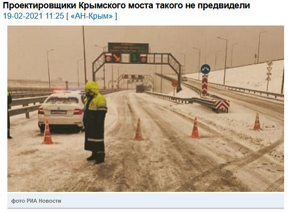 В Крыму могут перекрыть трассу от Керчи до Белогорска