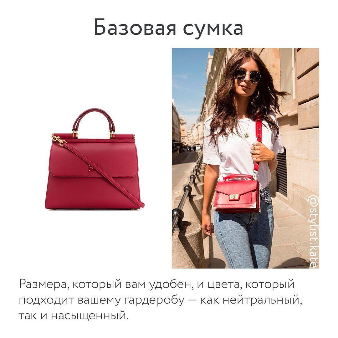 Базовая сумка