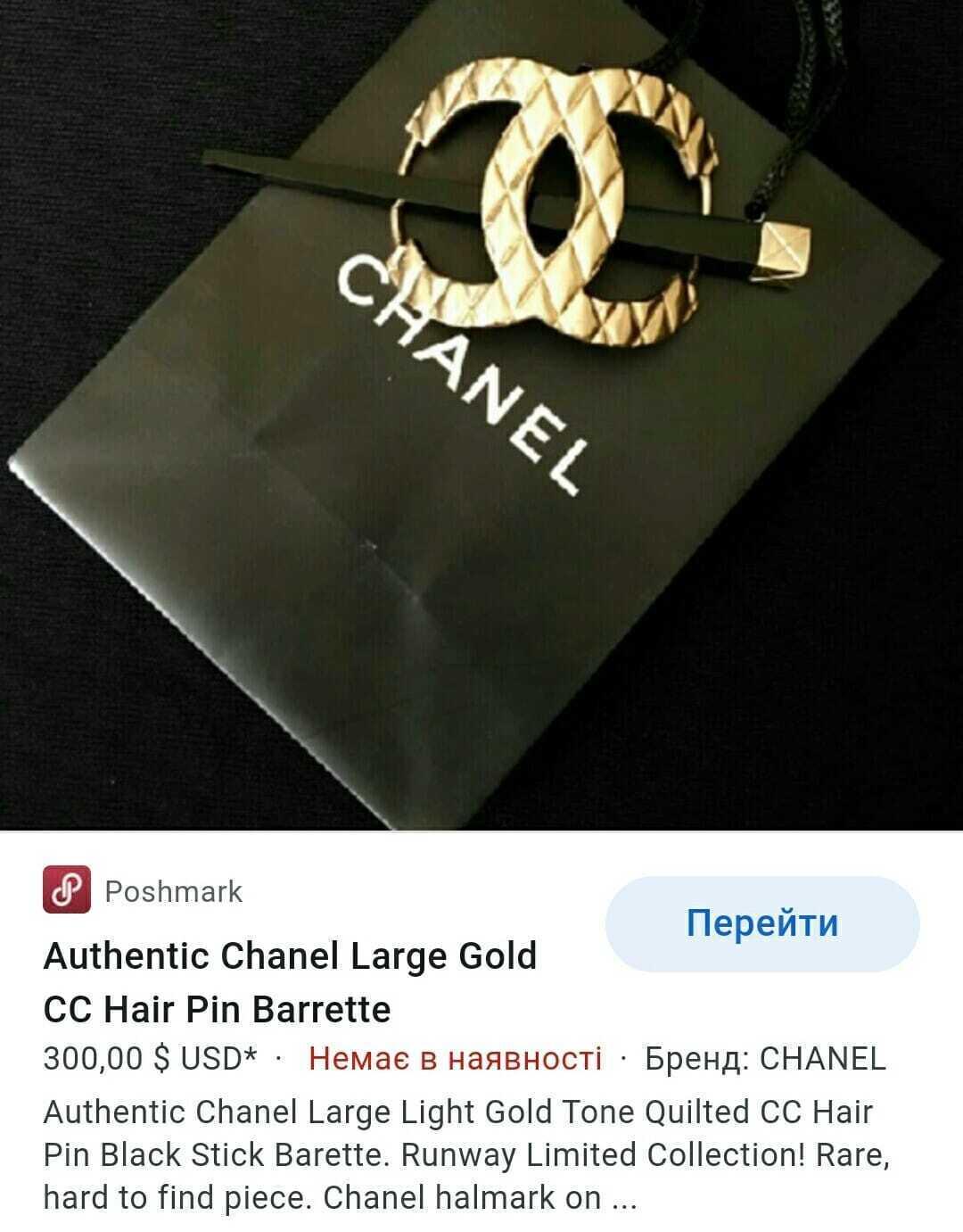 Шпилька Chanel, у якій прийшла нардеп.