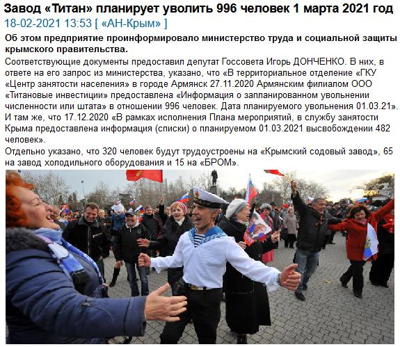 """Тисячу осіб можуть звільнити з заводу """"Титан"""" в Армянську"""