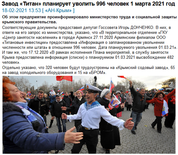 "Тысячу человек могут уволить с завода ""Титан"" в Армянске"