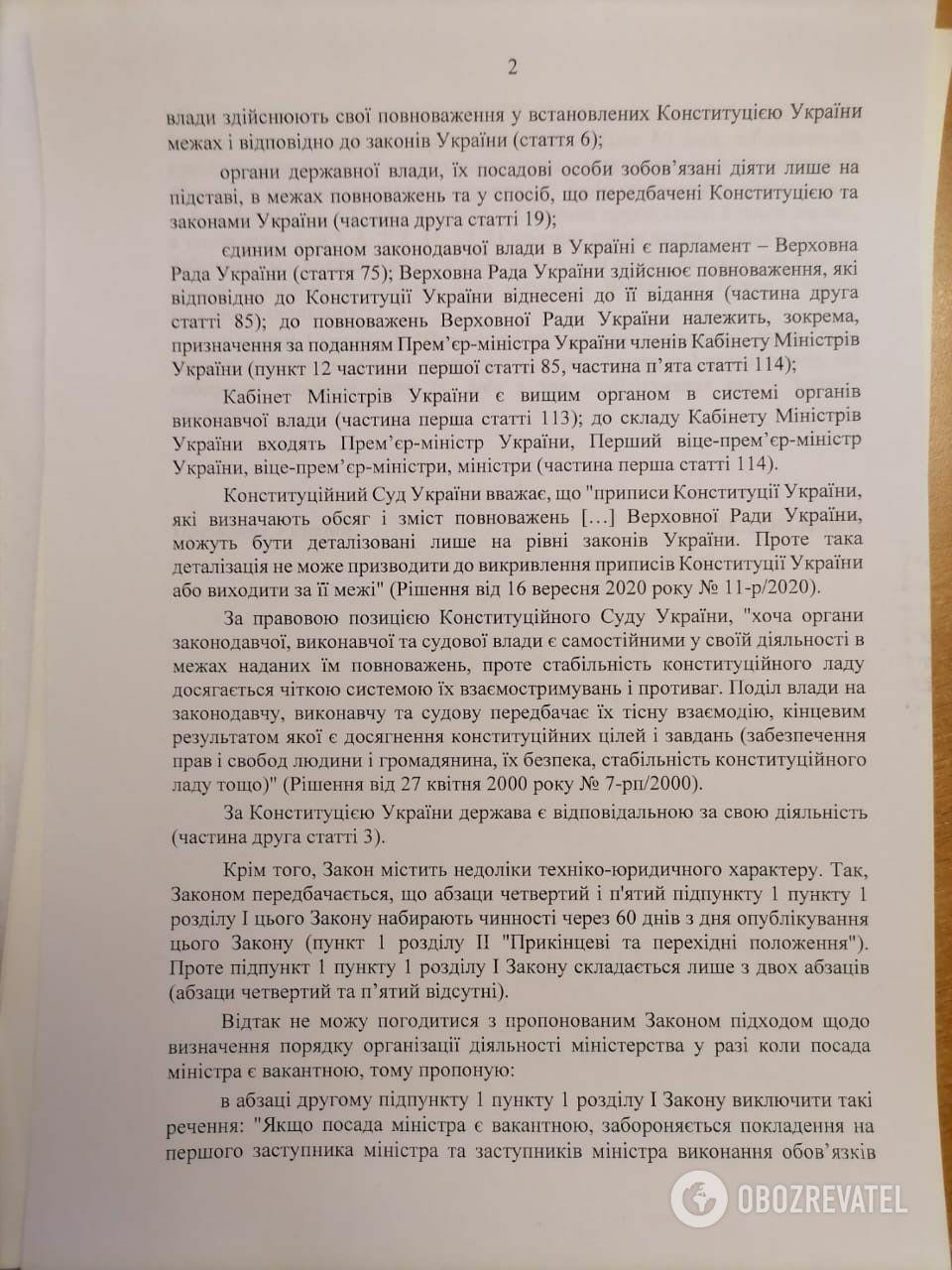 Зеленский хочет назначить Витренко в обход Ради