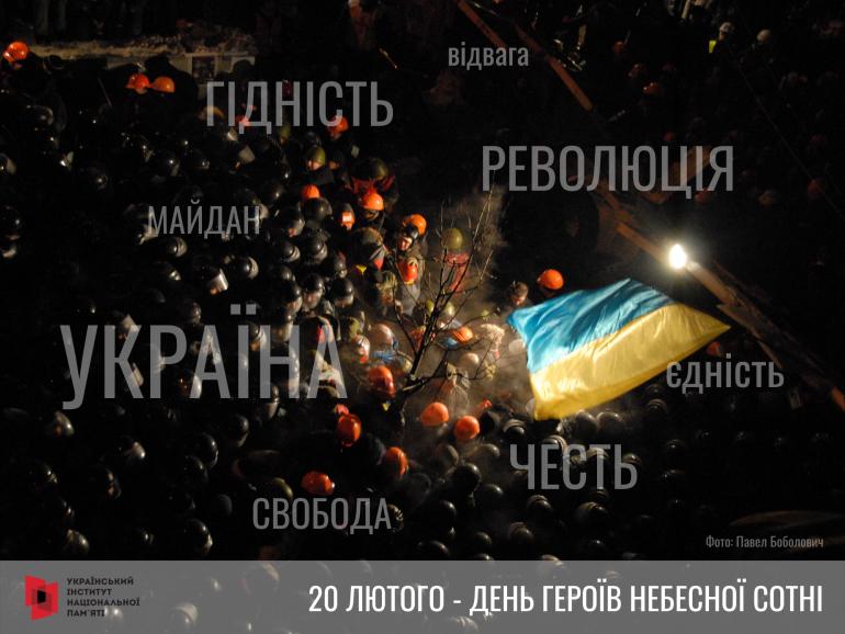 18-20 февраля на Майдане погибли 78 человек
