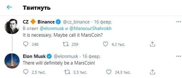 Твит Илона Маска