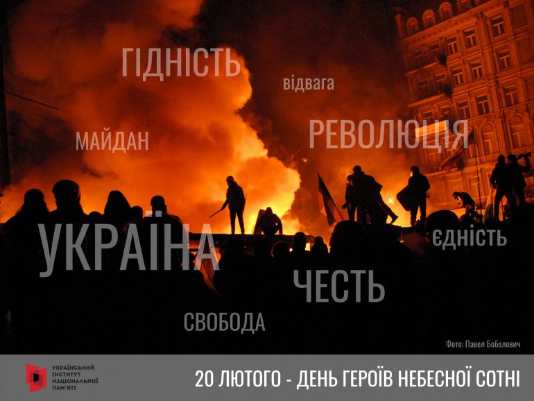 20 февраля 2014 года погибло наибольшее количество активистов Майдана