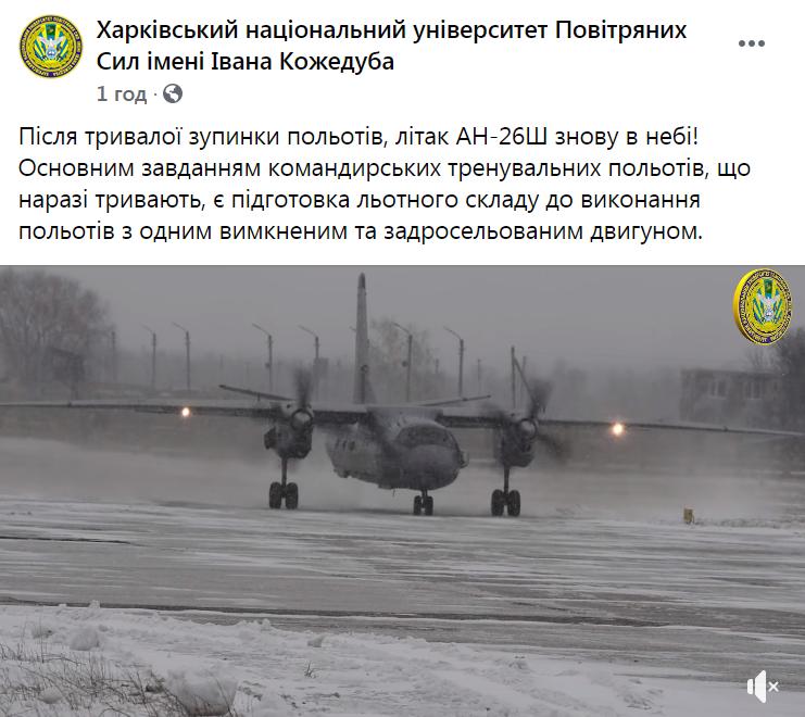 АН-26Ш возобновил полеты