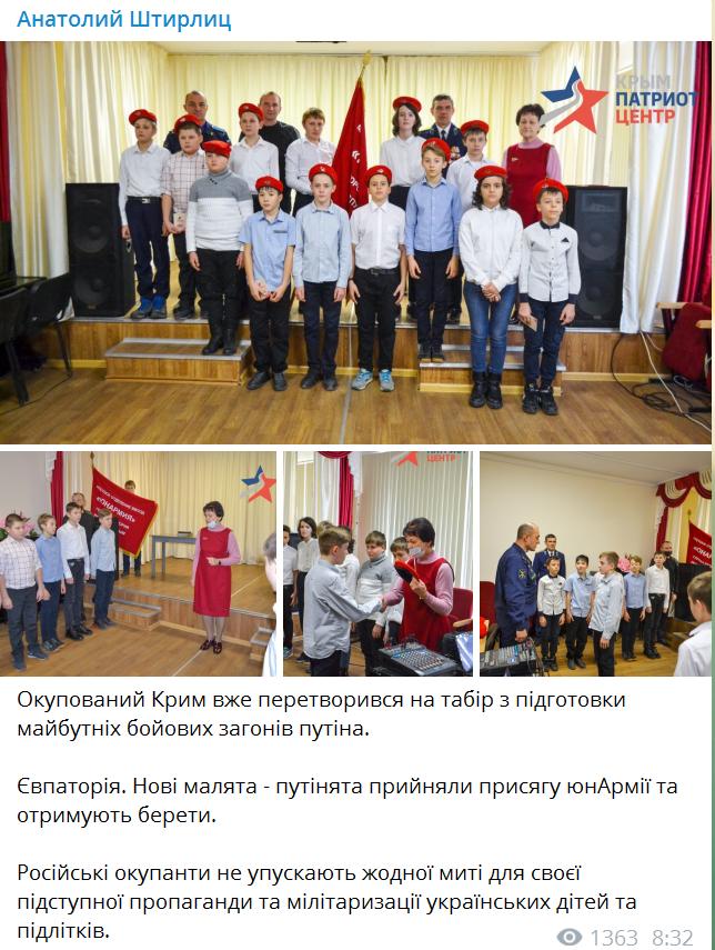 """Сообщение Анатолия Штефана о """"Юнармии"""" в оккупированном Крыму."""
