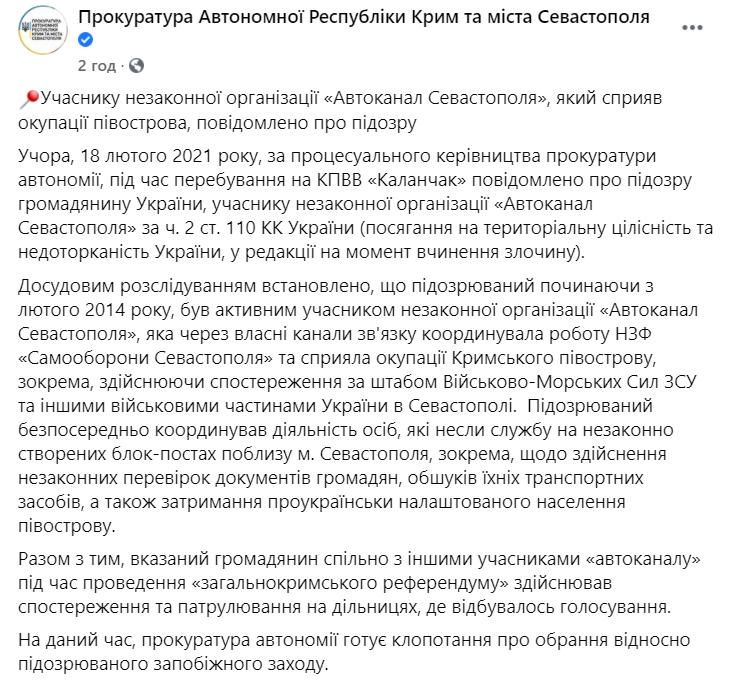 Публикация о подозрении участнику оккупации Крыма