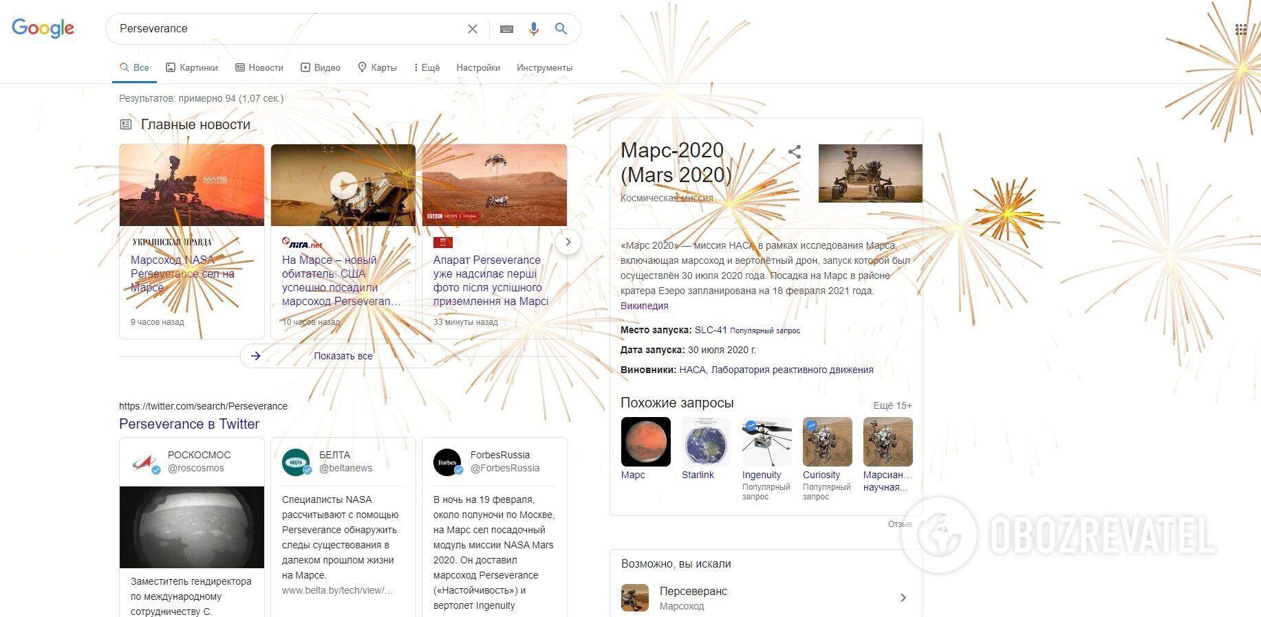 Вітання Perseverance з успішною місією від Google