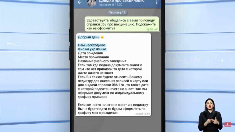 Переписка с продавцами медицинских документов в Telegram