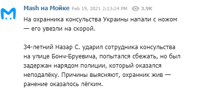 У Росії з ножем напали на співробітника Генконсульства України: все про НП