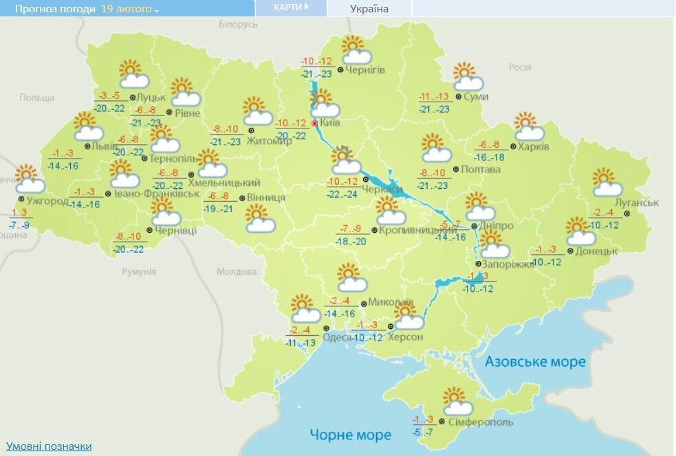 Прогноз погоды в Украине 19 февраля
