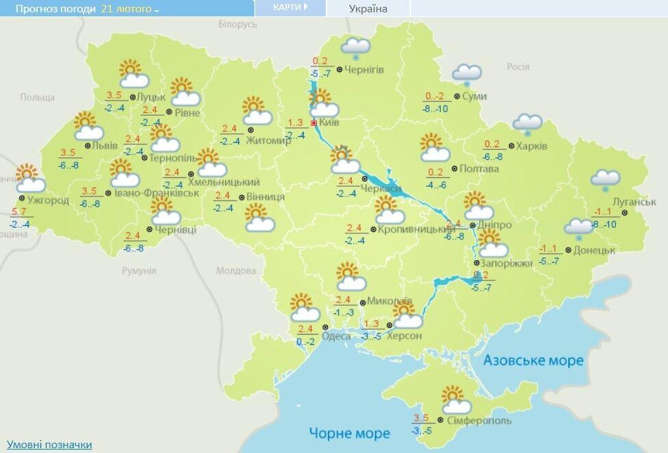 Прогноз погоды в Украине 21 февраля