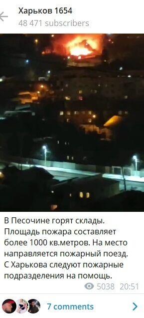 Под Харьковом вспыхнул масштабный пожар на складах. Видео