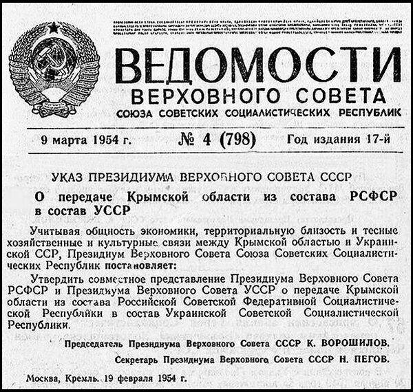 """Скріншот газети """"Відомості Верховної ради"""", лютий 1954 року"""