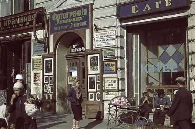 Харьков, 1941