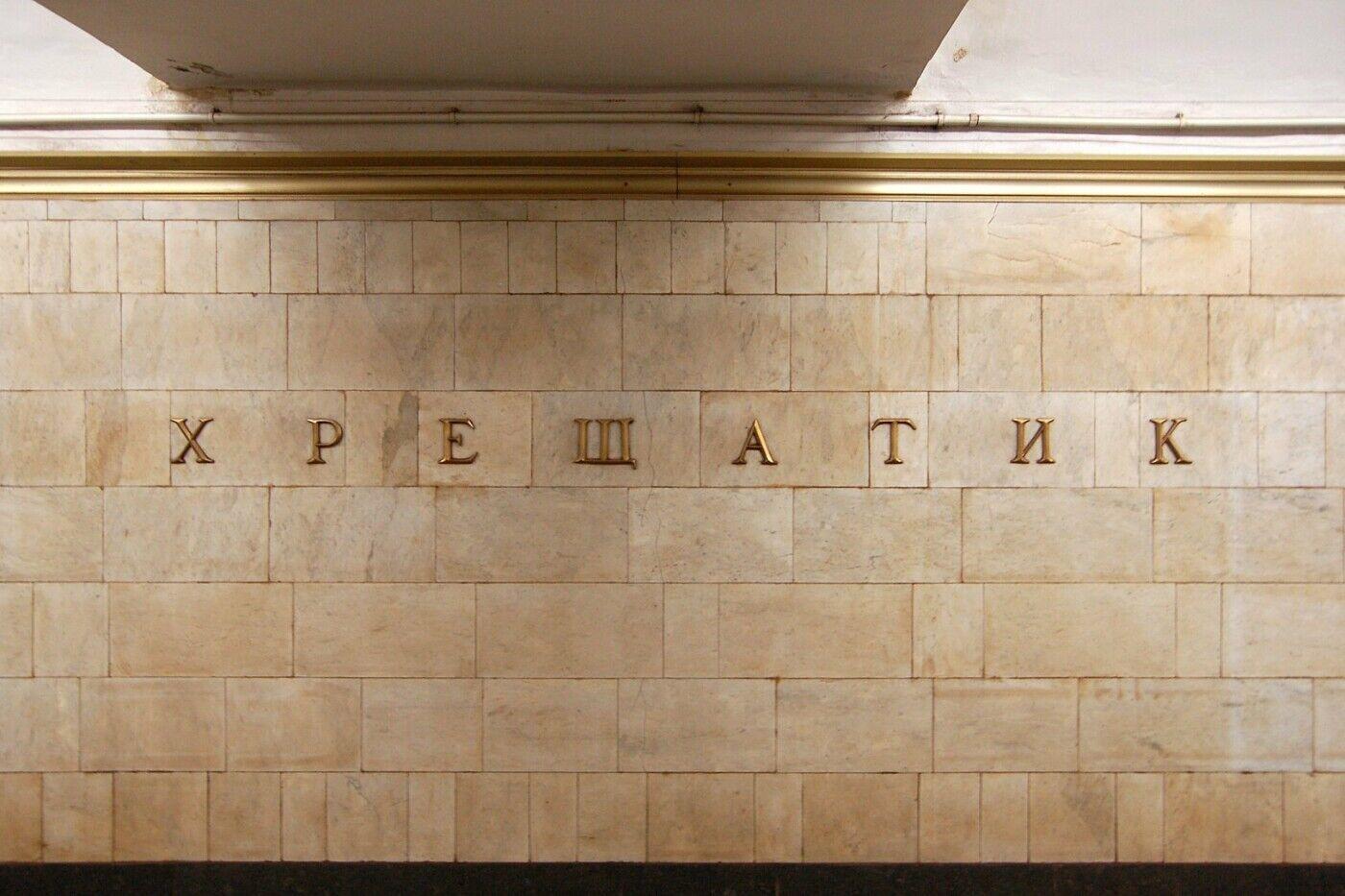 Станцію названо на честь однойменної вулиці Києва