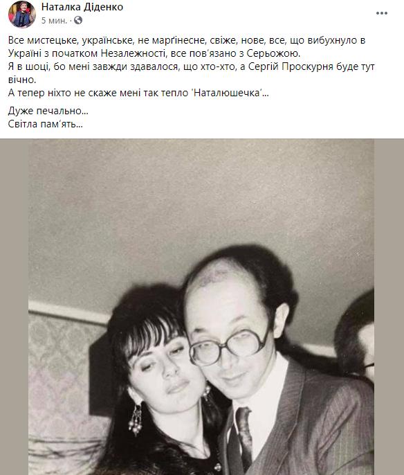 Діденко і Проскурня