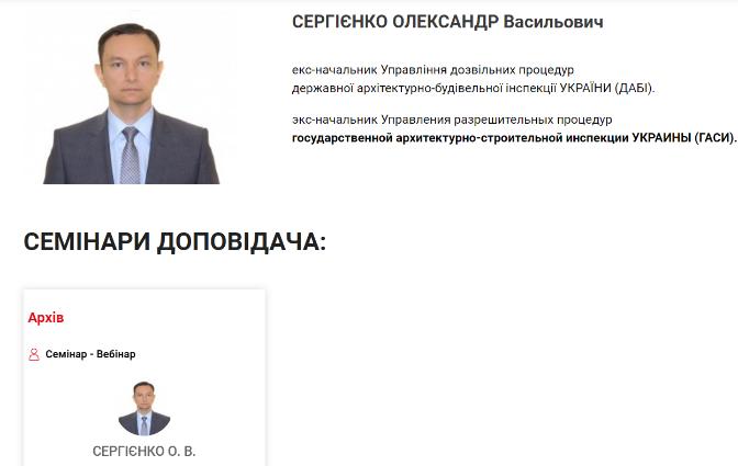 Сергиенко является автором создания Реестра разрешительных документов ГАСК времен вертикали Януковича-Рыбака-Кучера