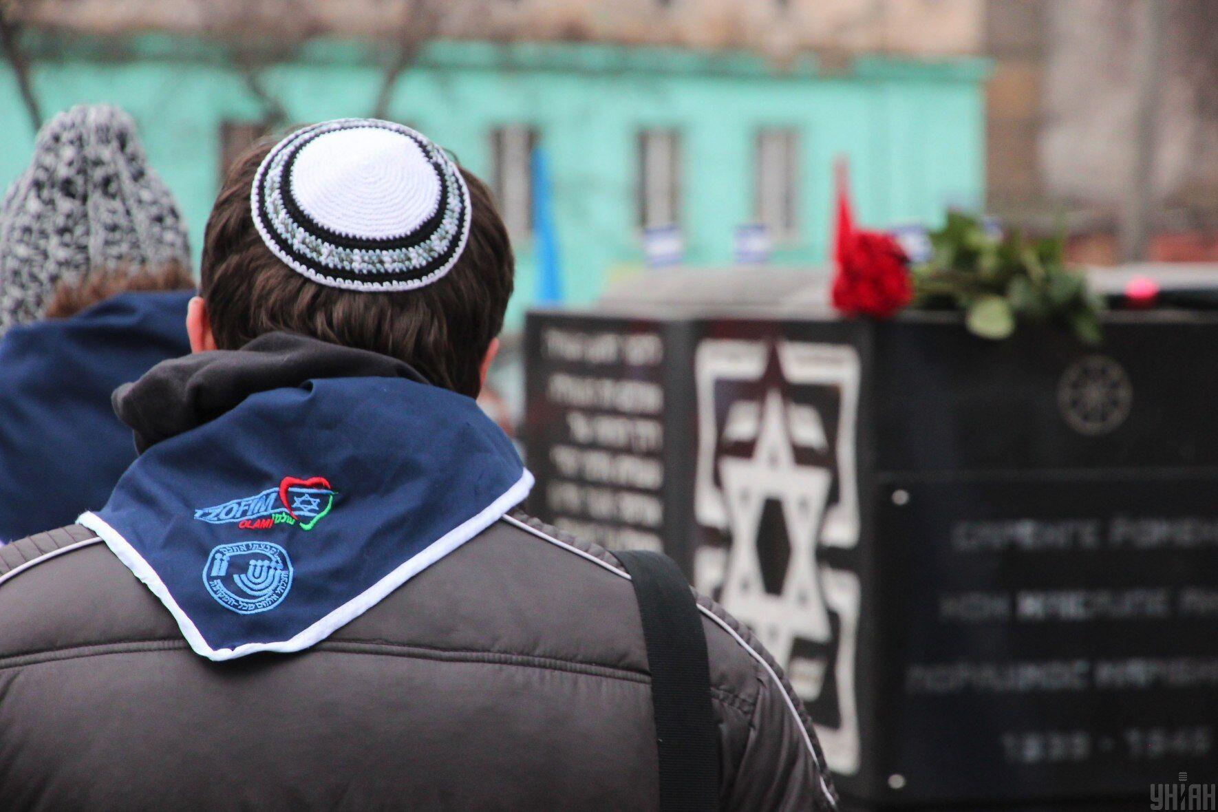 Заходи, присвячені пам'яті жертв Голокосту