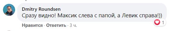 Крутоголова засыпали комментариями