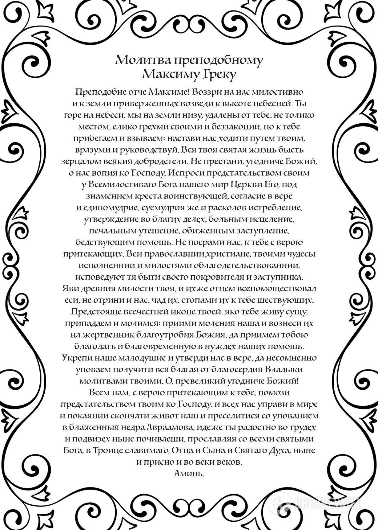 Молитва святому Максиму