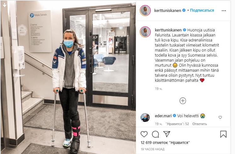 Кертту Нисканен поделилась новостью на своей странице в социальной сети