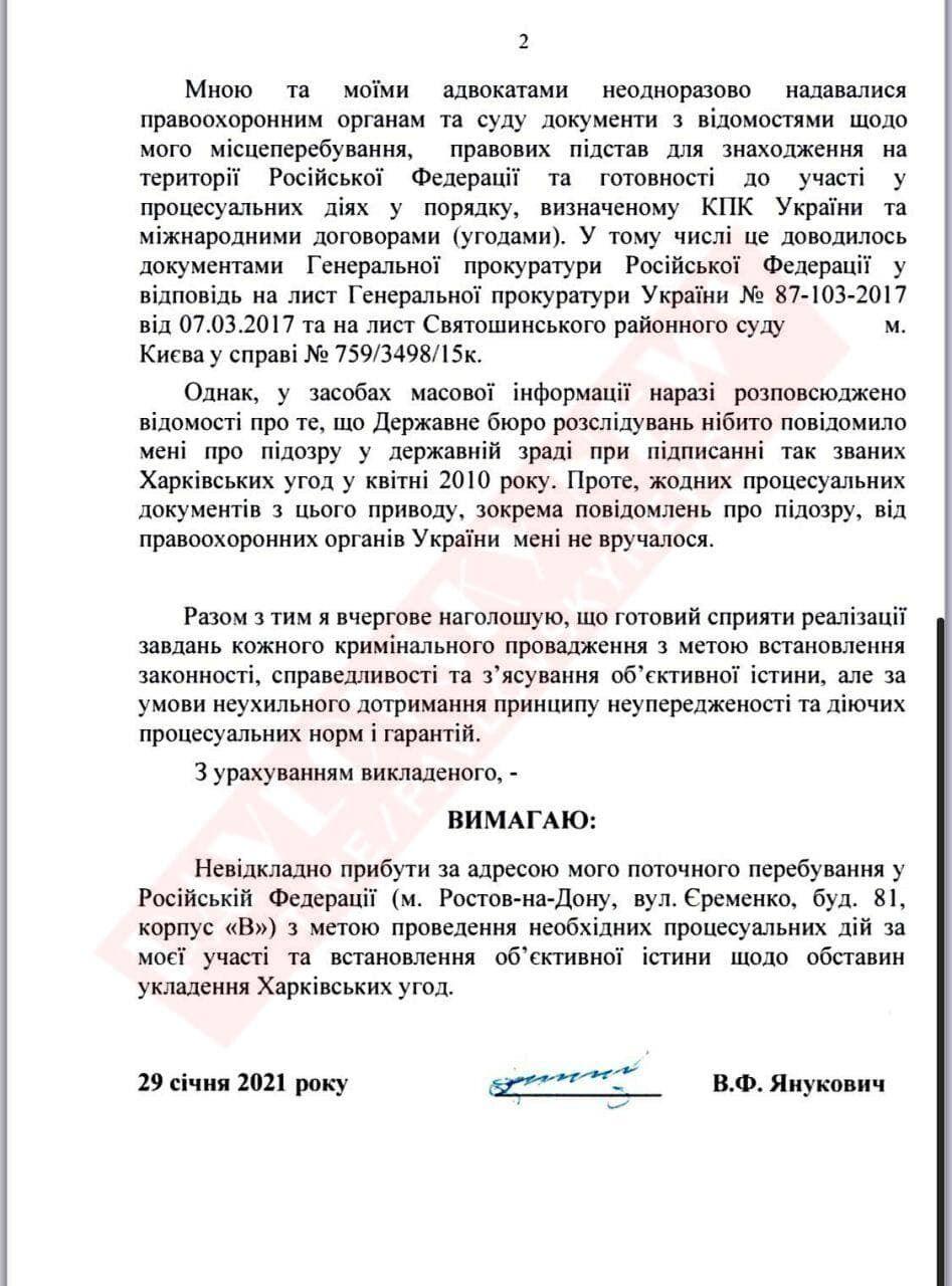 Заявление Януковича