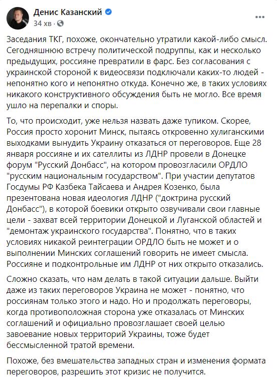 Публикация о переговорах в ТКГ на странице журналиста в Facebook