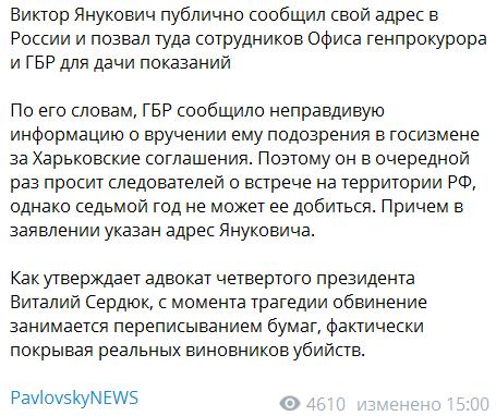 Сообщение Telegram-канала PavlovskyNews
