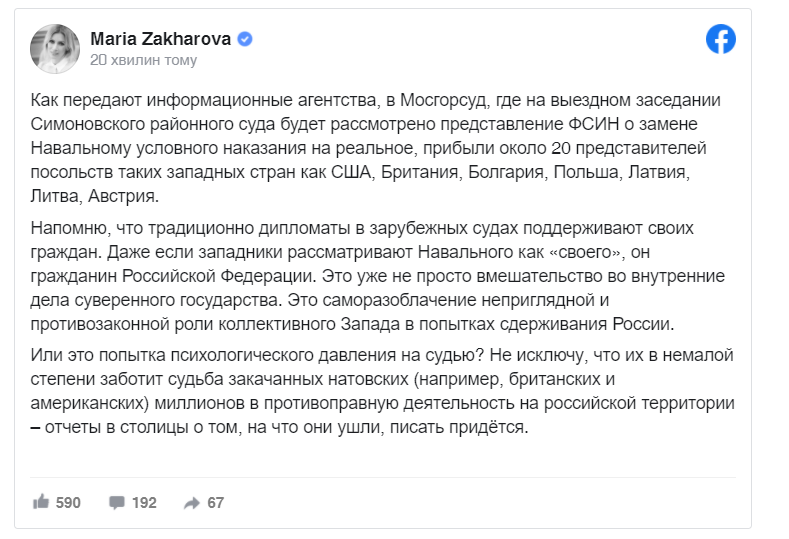 Пост Захаровой