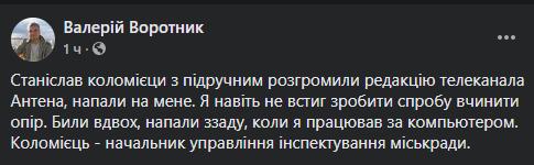 В Черкассах чиновника обвинили в избиении одиозного журналиста. Фото