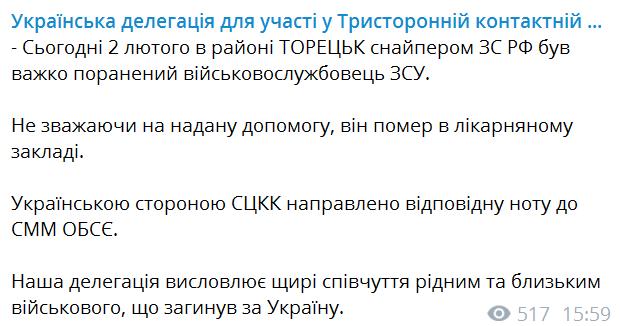 На Донбасі снайпер РФ убив воїна ЗСУ