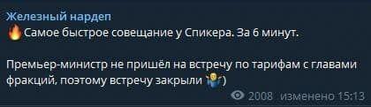 Сообщение Железняка в Telegram