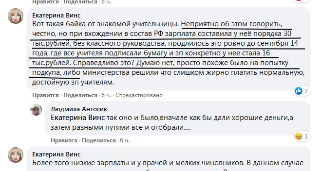 Скріншот одного з кримських пабліків про життя під окупацією Росії