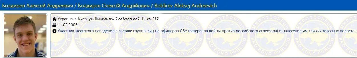 Болдирєв Олексій